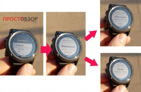 Настройка оповещений для расстояния 100 км в часах Garmin Fenix 3HR