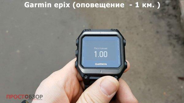 Оповещение на 1 км в часах Garmin epix