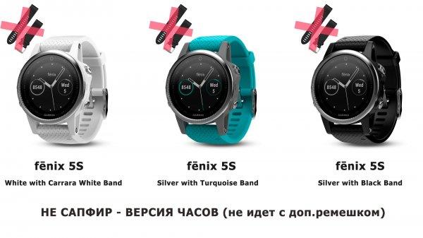 модели часов garmin fenix 5s без сменного ремешка