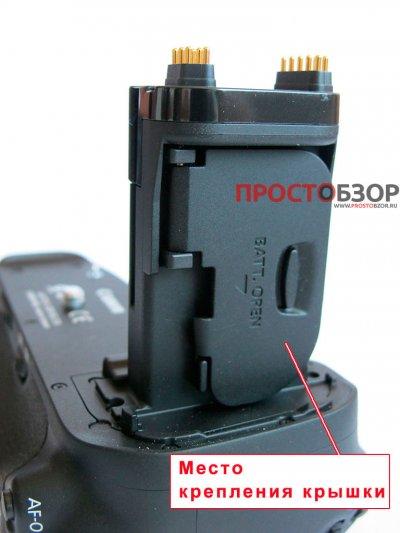 Крышечка аккумуляторного отсека на кронштейне бустера BG-E14