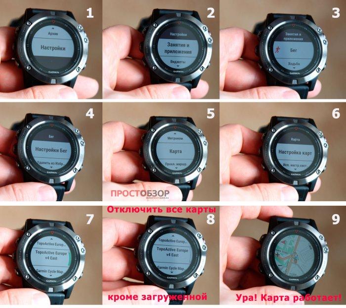 Проверка установленных карт часов Fenix 5X