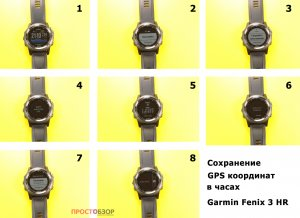 Сохранение GPS координат в часах Garmin Fenix 3HR