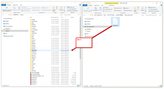 Шаг 2 - Скопируйте файл  gupXXXX.gcd из папки Sensor Hub_