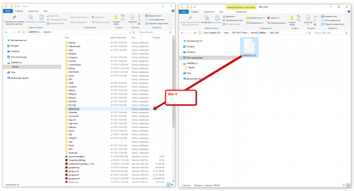 Шаг 4 - Скопируйте файл  gupXXXX.gcd из папки GPS_v