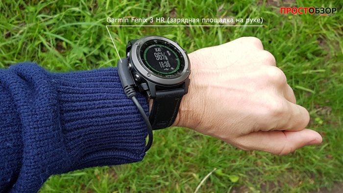 Зарядка часов Garmin Fenix 3HR на руке в походе
