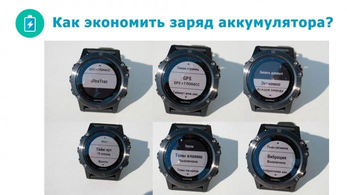 Способы экономии заряда аккумулятора часов Garmin Fenix 5X, Fenix 3 HR
