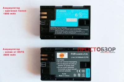 Сравнение аккумуляторов Canon и DSTE