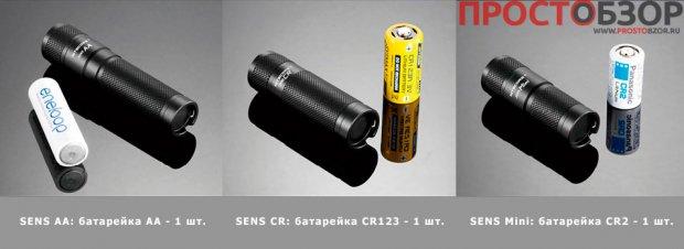 Типы батареек для серии фонарей SENS