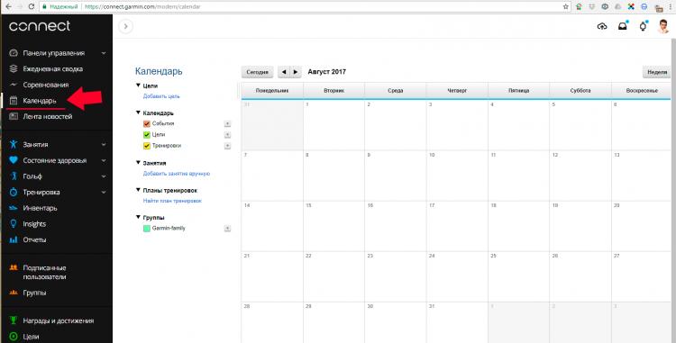 Шаг 1 - выбор календаря Garmin