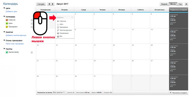 Шаг 3 - добавление активности на календаре Garmin