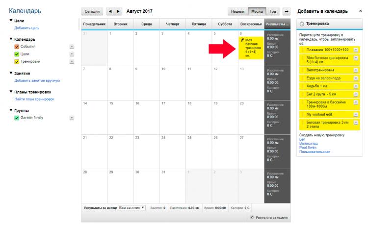 Добавленная тренировка в Календаре
