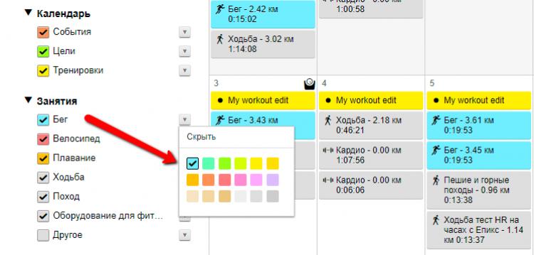 Выбор цвета для занятий Календаря