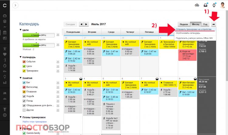 Отправка данных календаря на часы Garmin Fenix 5 X