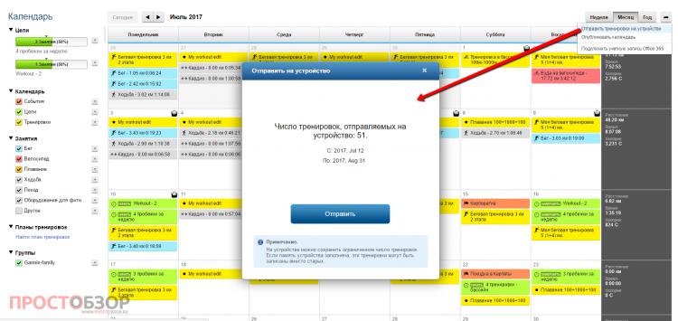 Вызов синхронизации в Календаре