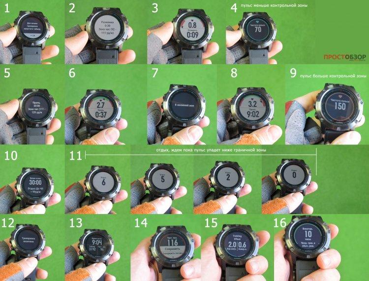 Этапы тренировки в часах Garmin Fenix 5 X