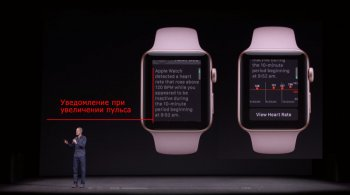 apple-presentation-1-pulse-control