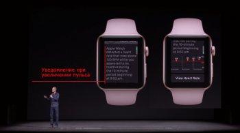 apple-presentation-1-pulse-control