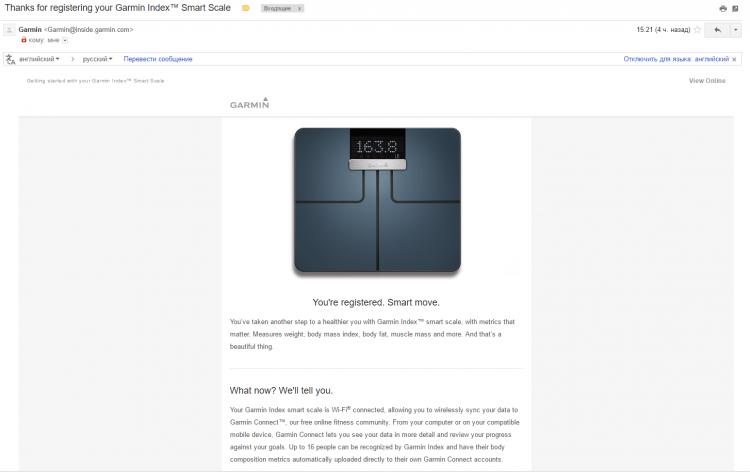 Уведомление на емейл про регистрацию весов Garmin Index