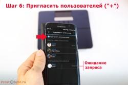 6- Добавление пользователей к системе весов Garmin Index через программу Garmin Connect Mobile