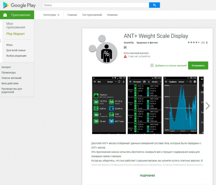ANT+ Weight Scale Display - Android программа для весов Tanita