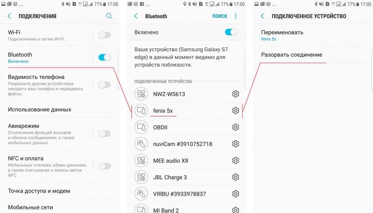 Отключение Bluetooth в телефоне для часов Garmin Fenix 5X