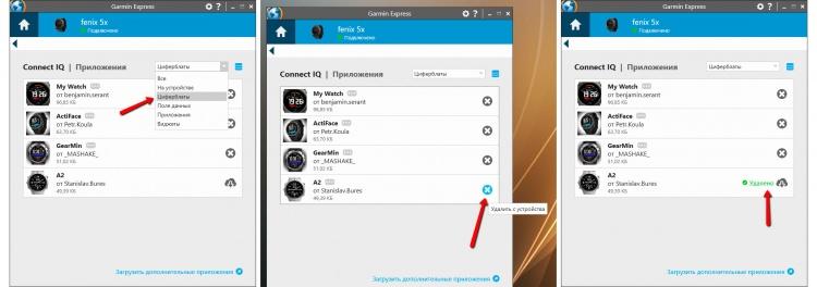 Удаление элементов с часов Garmin Fenix 5X через меню программы Garmin Express