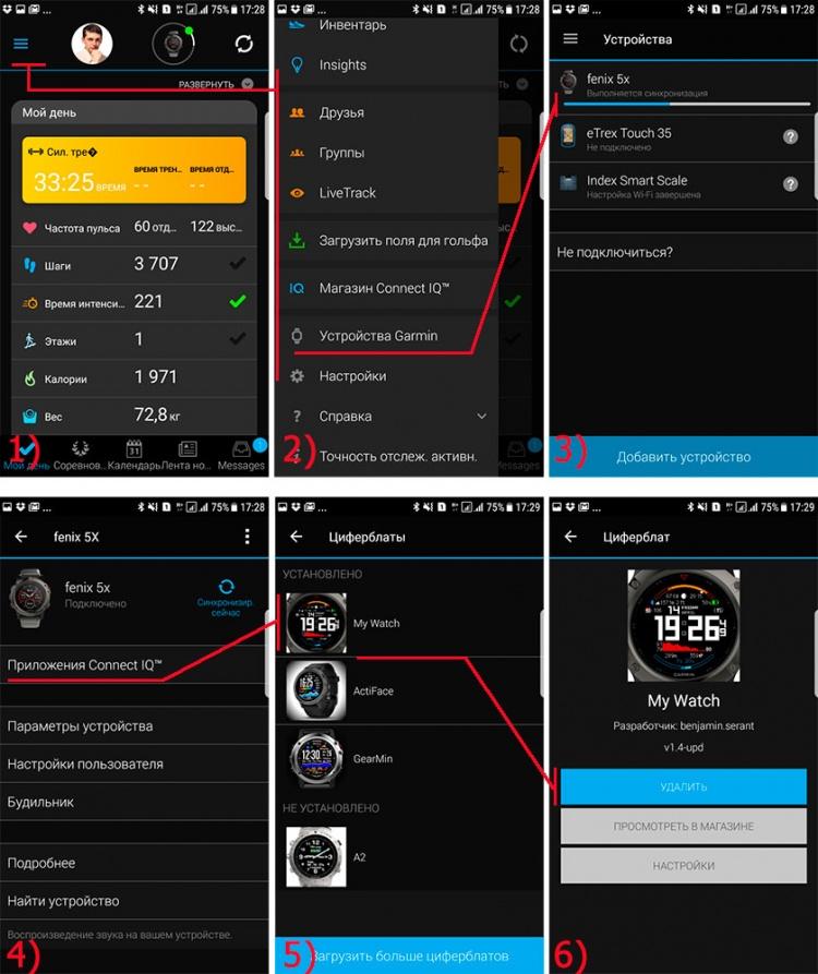 Удаление циферблата через программу Garmin Connect Mobile на телефоне
