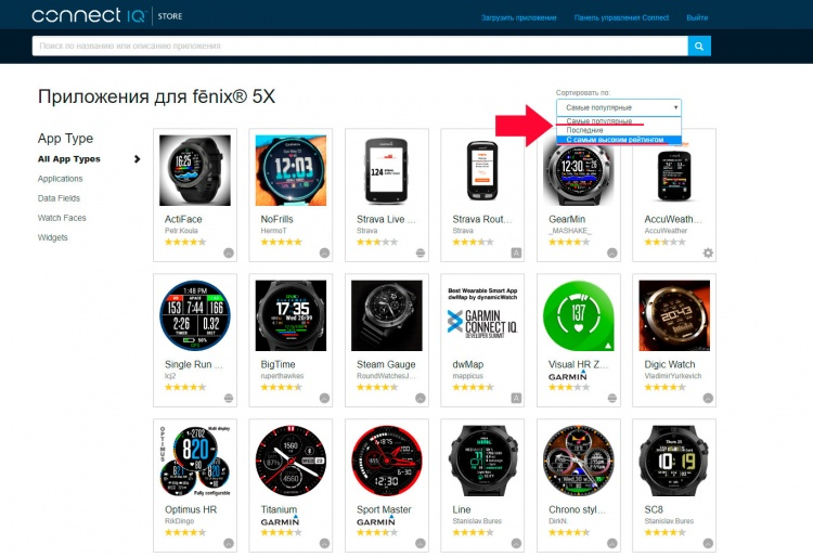 Самые популярные приложения для установки в каталоге Garmin Connect IQ