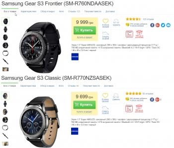 Цены на часы Samsung Gear S3 в Украине