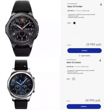 Цены на часы Samsung Gear S3 в России