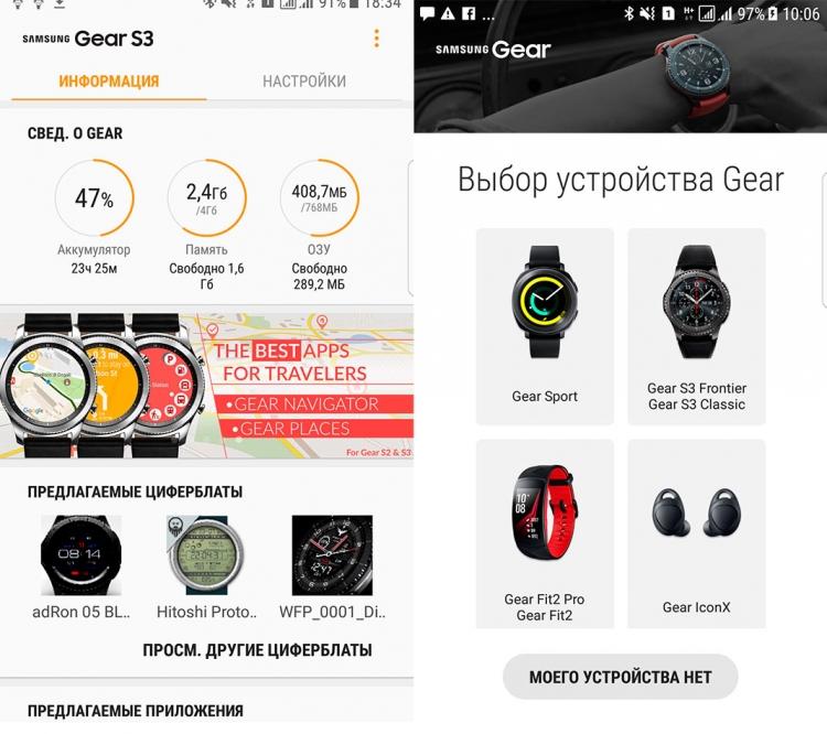 Программы управления телефоном Samsung Gear S3 Frontier