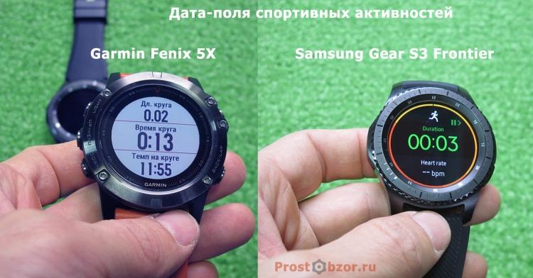 Дата-поля спортивной активности в часах Samsung Gear S3 Frontier - Garmin Fenix 5X