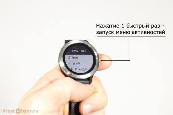 Вызов меню спортивных активностей в часах Garmin Vivoactive 3