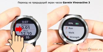 Как переходить между экранами часов Garmin Vivoactive 3