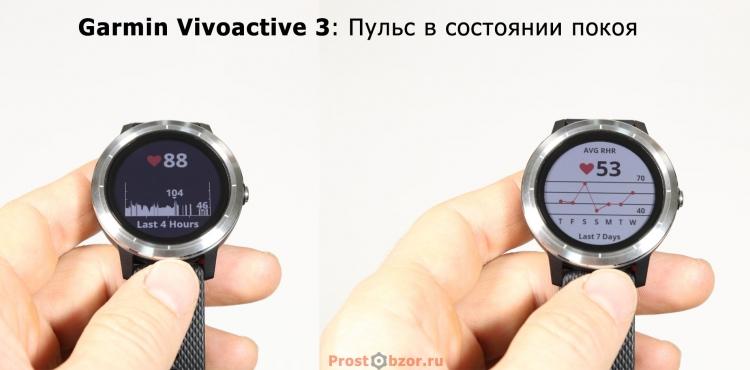 Пульс в состоянии покоя в часах Garmin Vivoactive 3