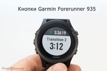 Кнопки часов Garmin Forerunner 935