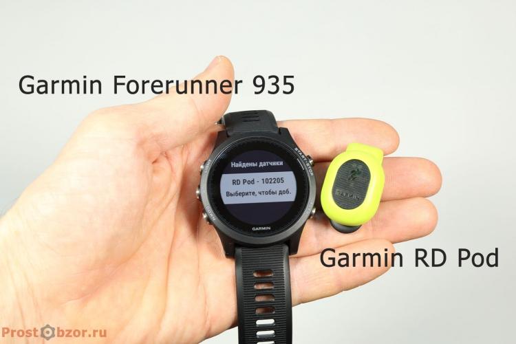 Беговой датчик Garmin RD Pod поддерживается Forerunner 935