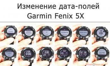 Изменение дата-полея для часов Garmin Fenix 5X