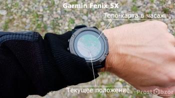 Топокарты в часах Garmin Fenix 5X