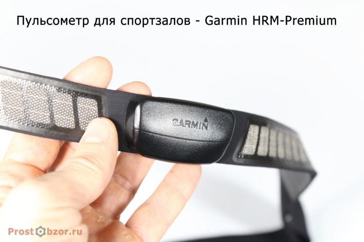 Пульсометр для тренировок в спортзале, для фитнеса - Garmin HRM-Premium