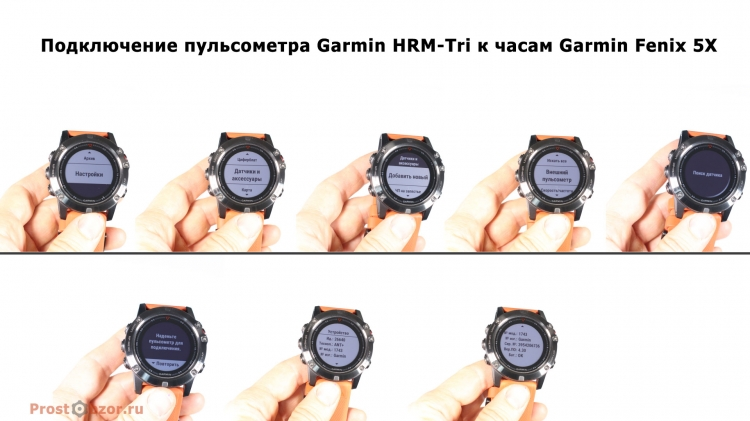 Подключение пульсометра Garmin HRM-Tri к часам Garmin Fenix 5X