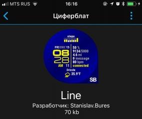 скриншот циферблата Line