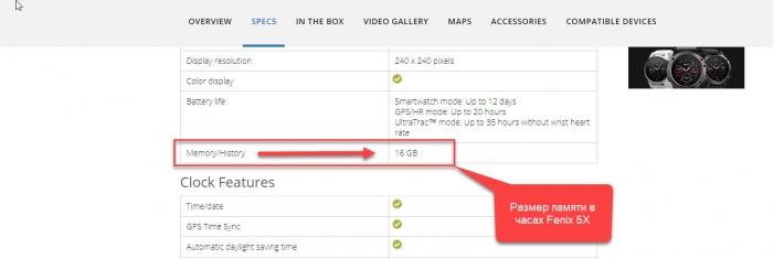 Размер памяти в часах Garmin Fenix 5X - официальная информация