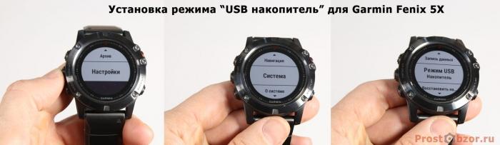 Включение режима USB накопитель в часах Garmin Fenix 5X