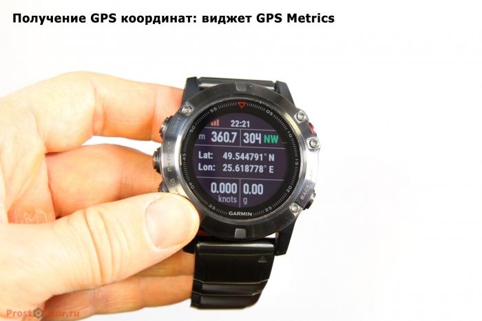 Как узнать координаты GPS быстро - виджет GPS Metrics