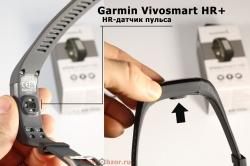 Оптический HR датчик фитнес-трекера Garmin Vivosmart HR+