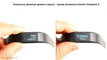 Показатель Уровень Стресса в фитнес трекере Garmin Vivosmart 3