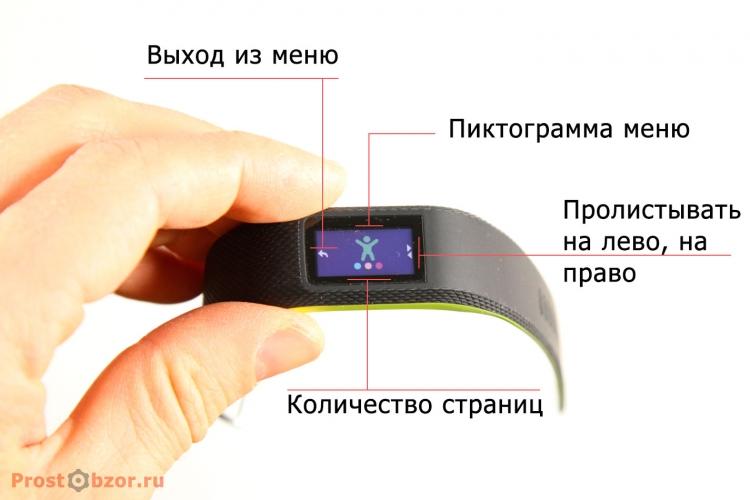 Управление меню навигации браслетов серии Garmin Vivo