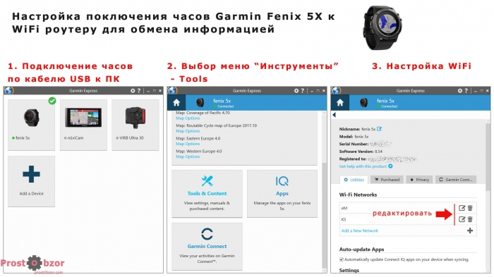 Настройки подключения к WiFi - часы Garmin Fenix 5X