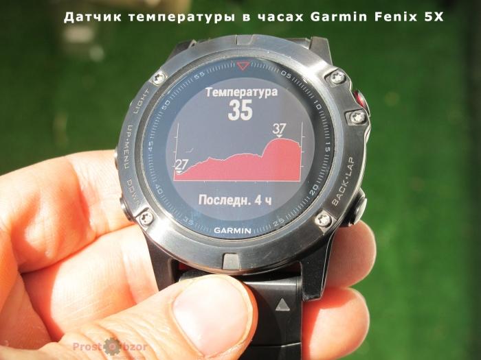 Датчик температуры в часах Garmin Fenix 5X